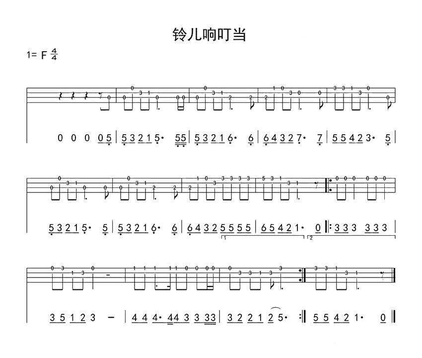 《铃儿响叮当》尤克里里指弹谱(四线谱)