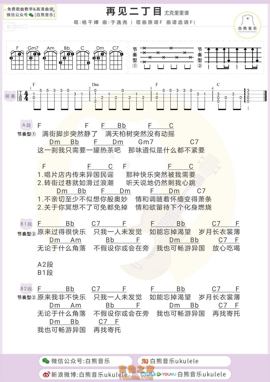杨千嬅《再见二丁目》尤克里里弹唱谱