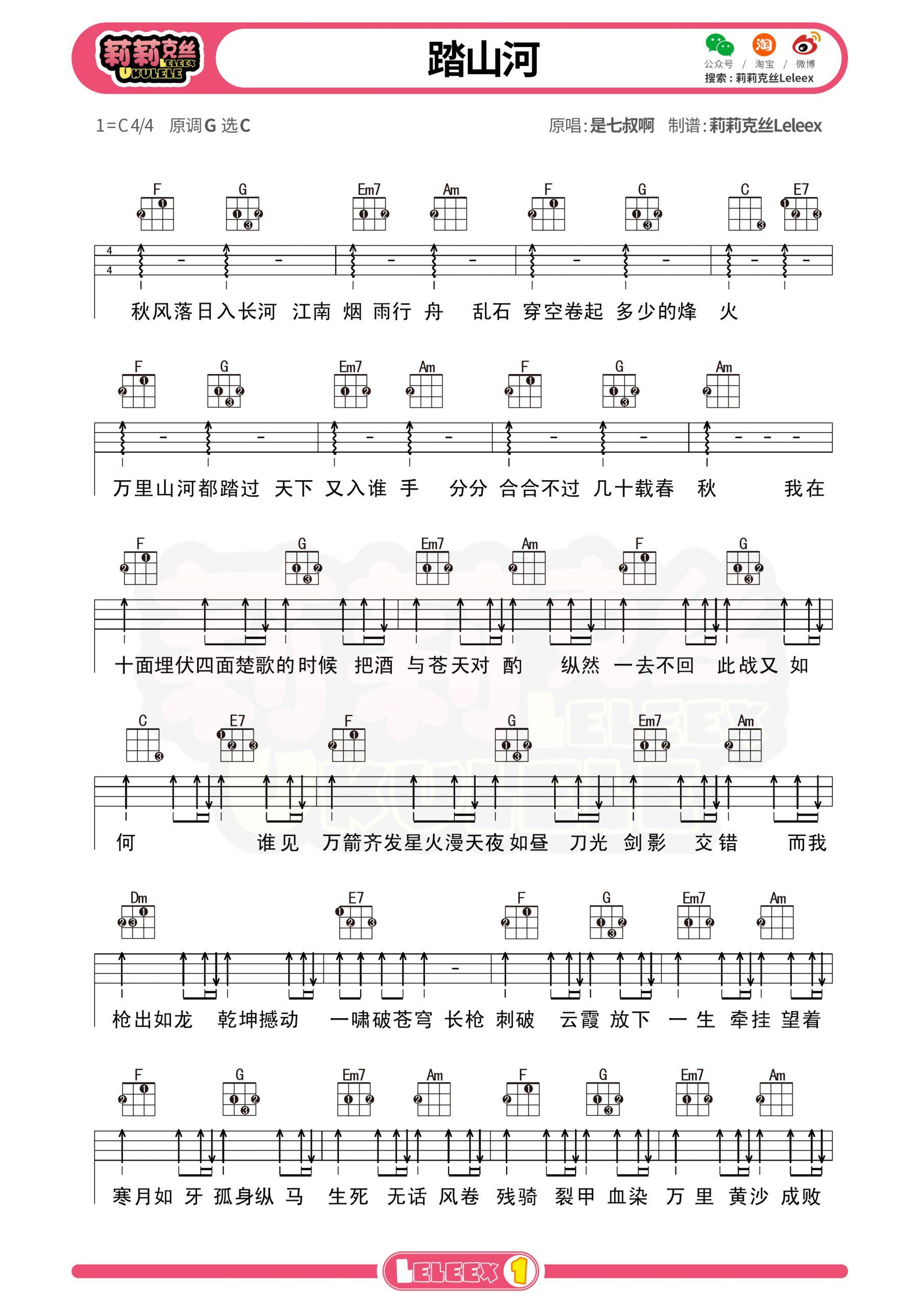 《踏山河》尤克里里弹唱曲谱-是七叔啊 莉莉克丝Leleex