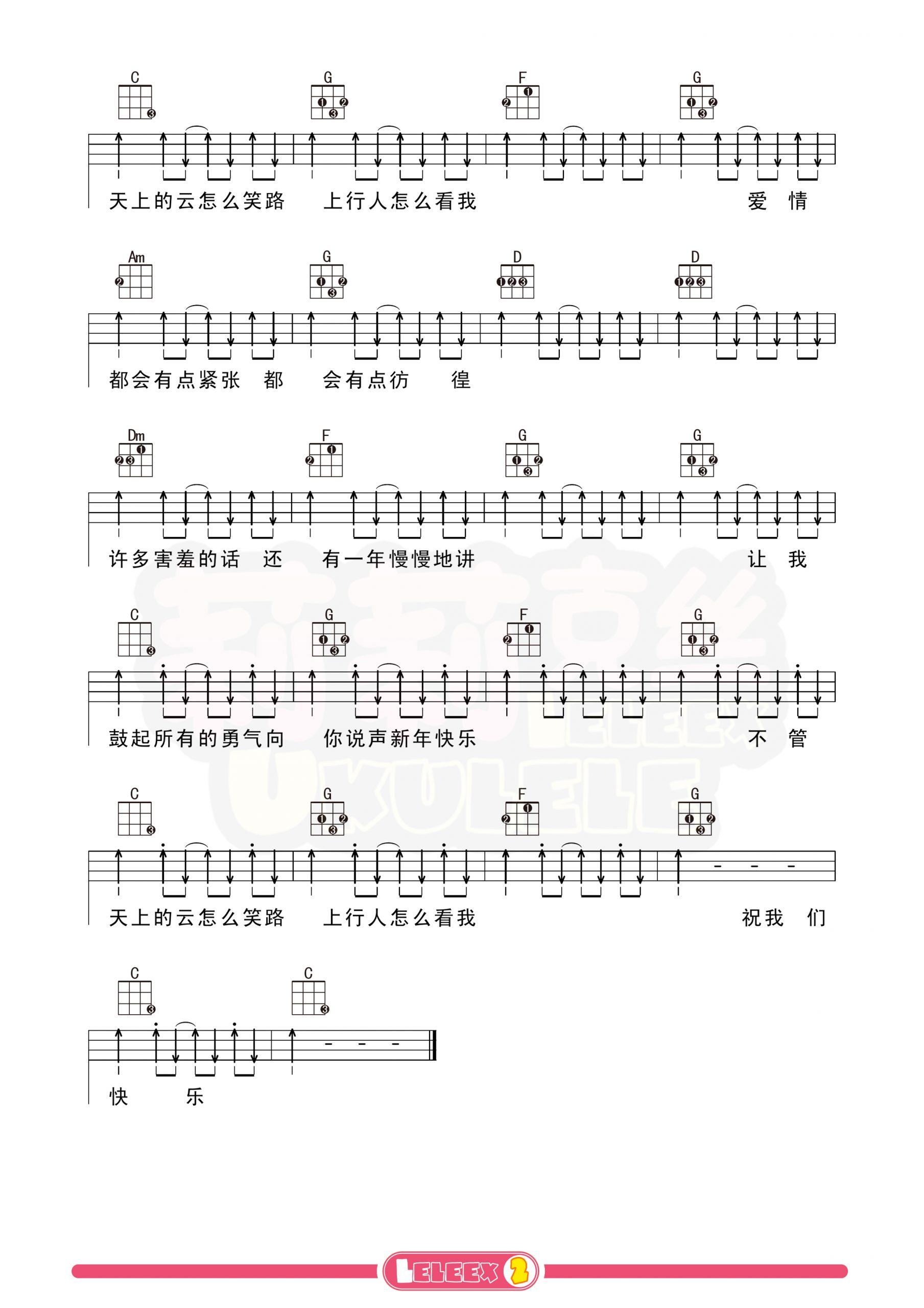 《新年快乐》尤克里里弹唱曲谱-莉莉克丝Leleex