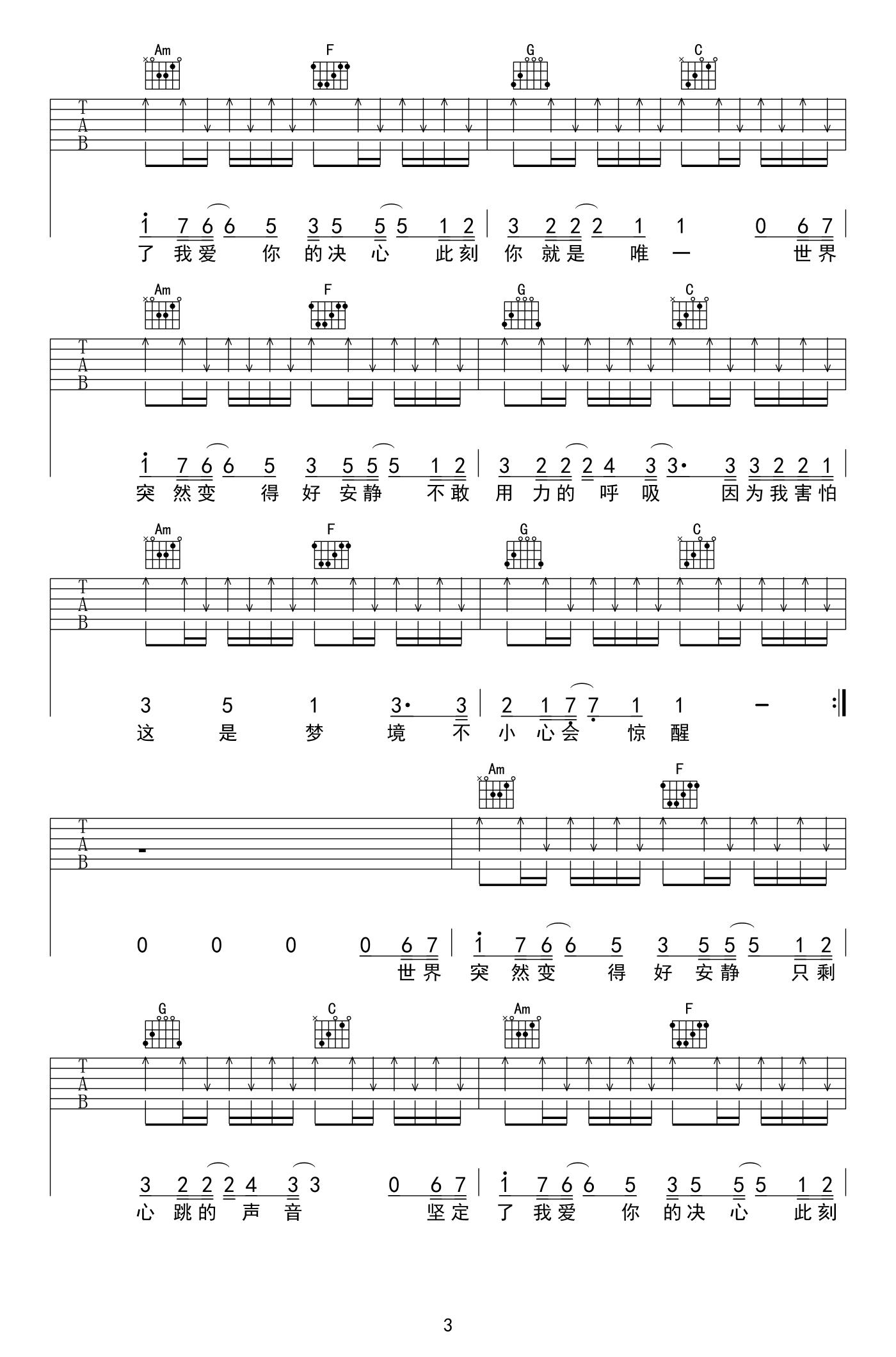 陈泫孝大泫《静悄悄》吉他谱高清无水印吉他弹唱谱