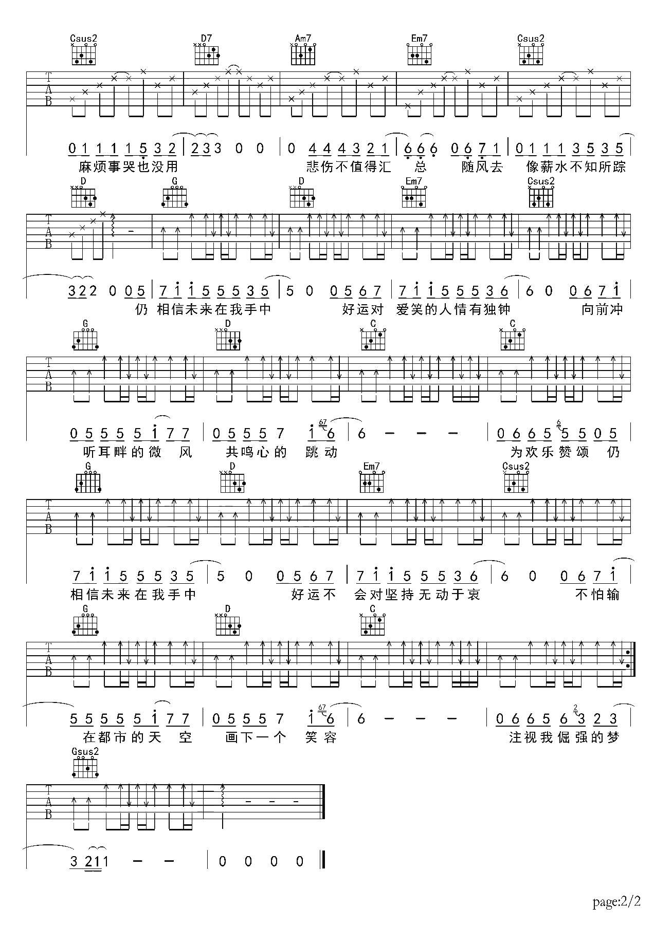 张江《欢乐颂》吉他弹唱谱高清无水印版本