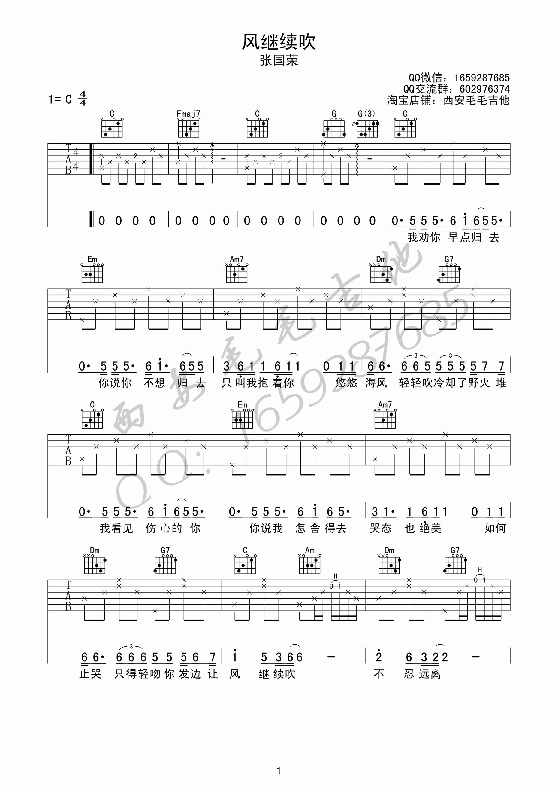张国荣《风继续吹》吉他谱C调高清吉他弹唱谱