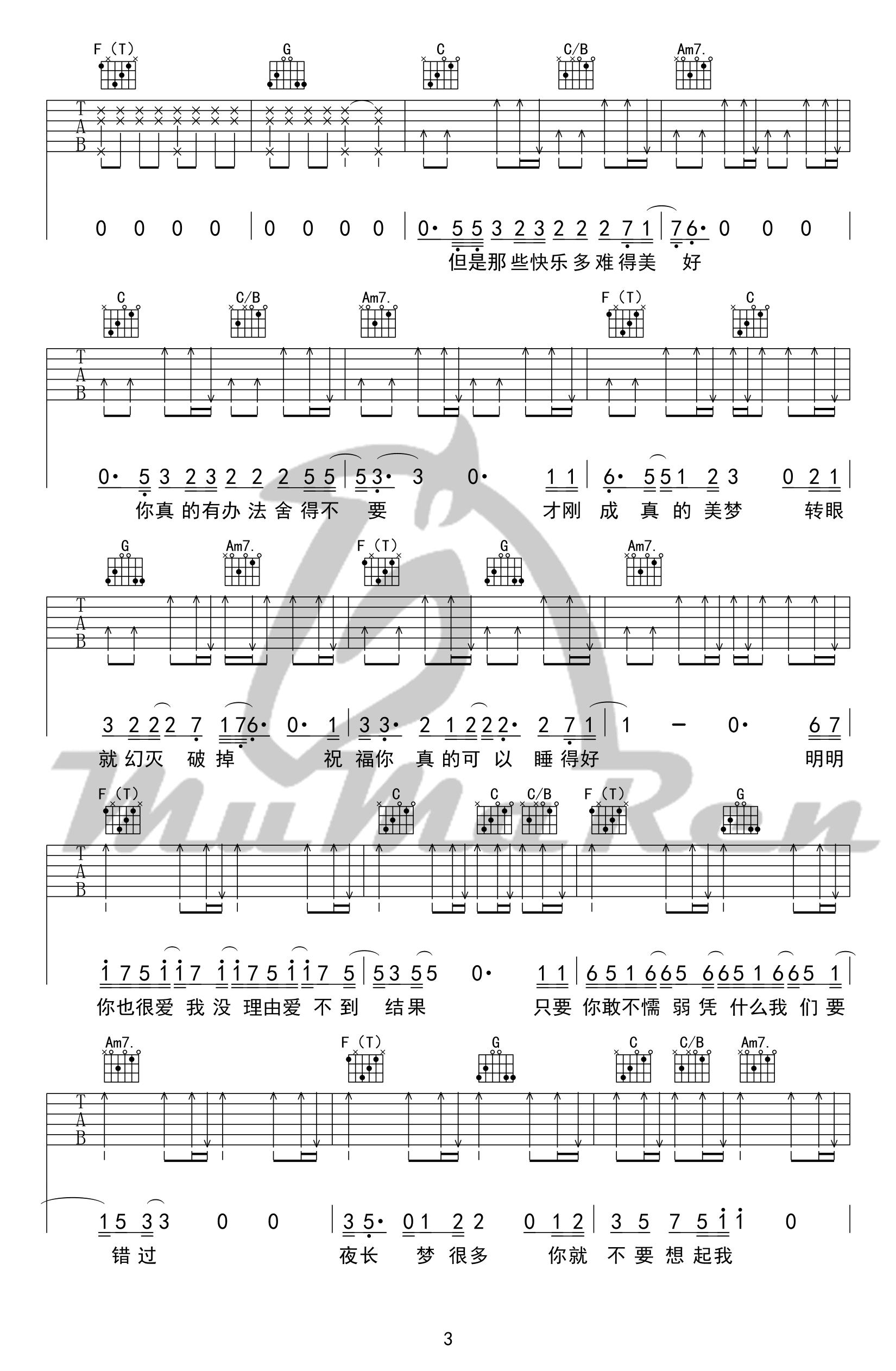 田馥甄《你就不要想起我》吉他谱高清吉他弹唱谱
