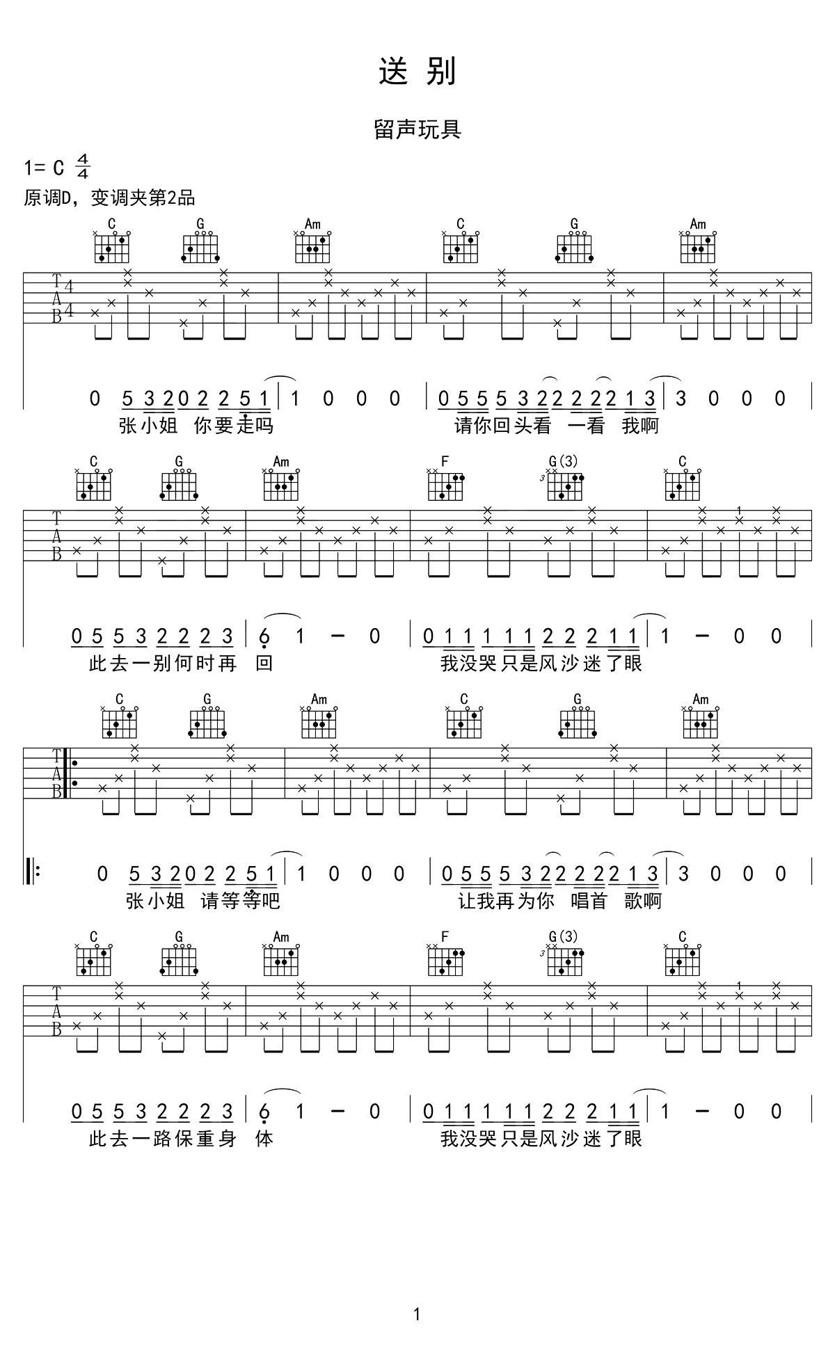 留声玩具《送别》吉他谱C调高清无水印吉他弹唱谱