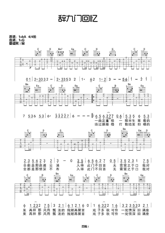 等什么君《辞九门回忆》吉他谱G调高清无水印吉他弹唱谱