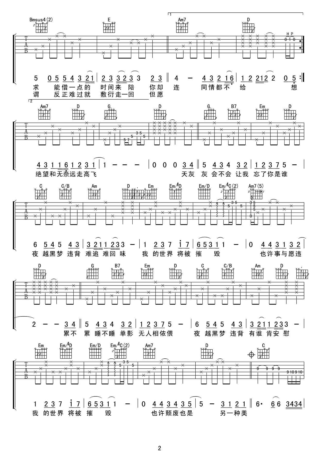 周杰伦《世界末日》吉他谱G调高清无水印六线谱