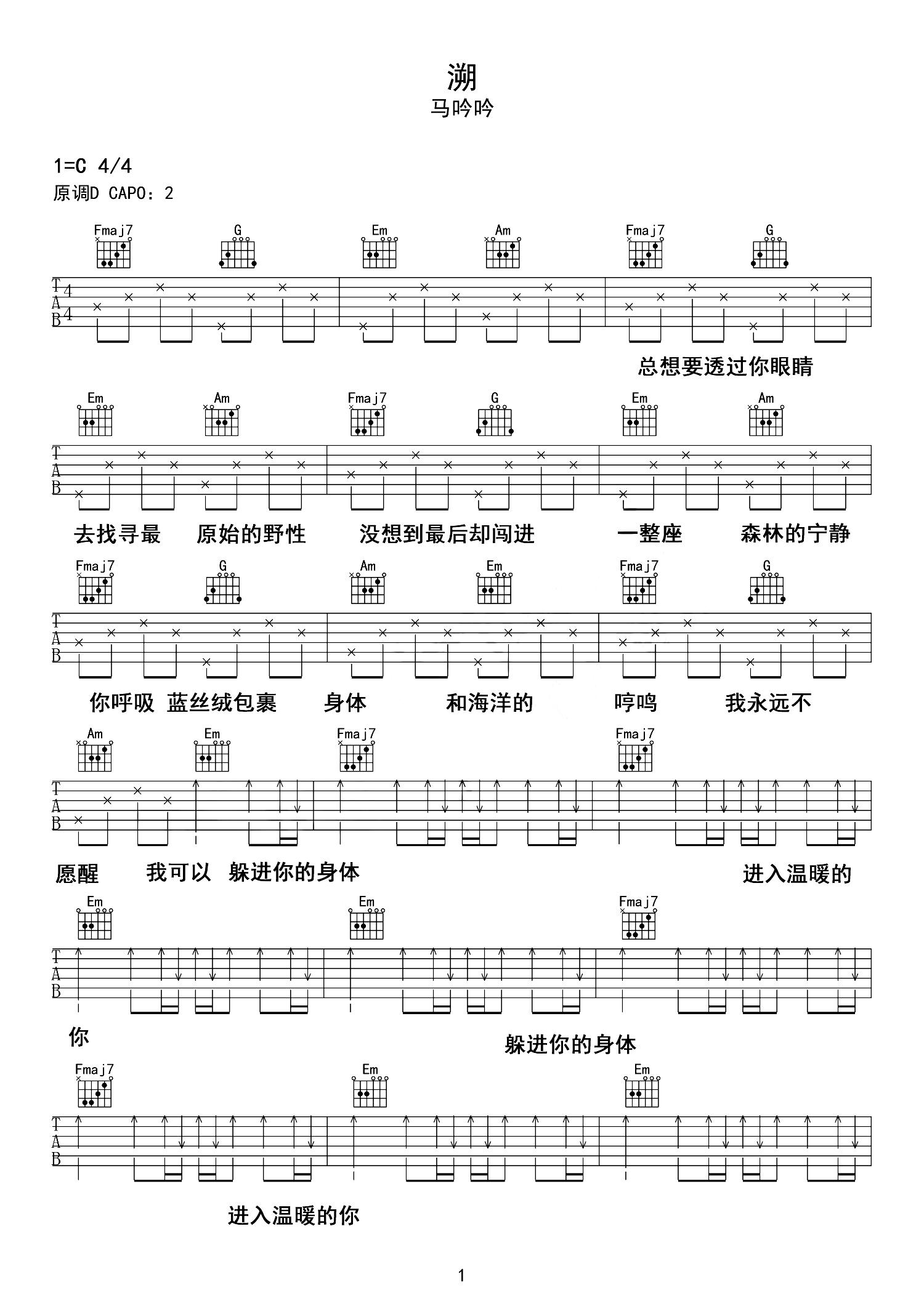 马吟吟《溯》吉他谱C调高清无水印吉他弹唱谱