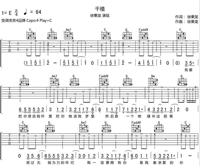 徐秉龙《千禧》吉他谱C调高清无水印弹唱谱
