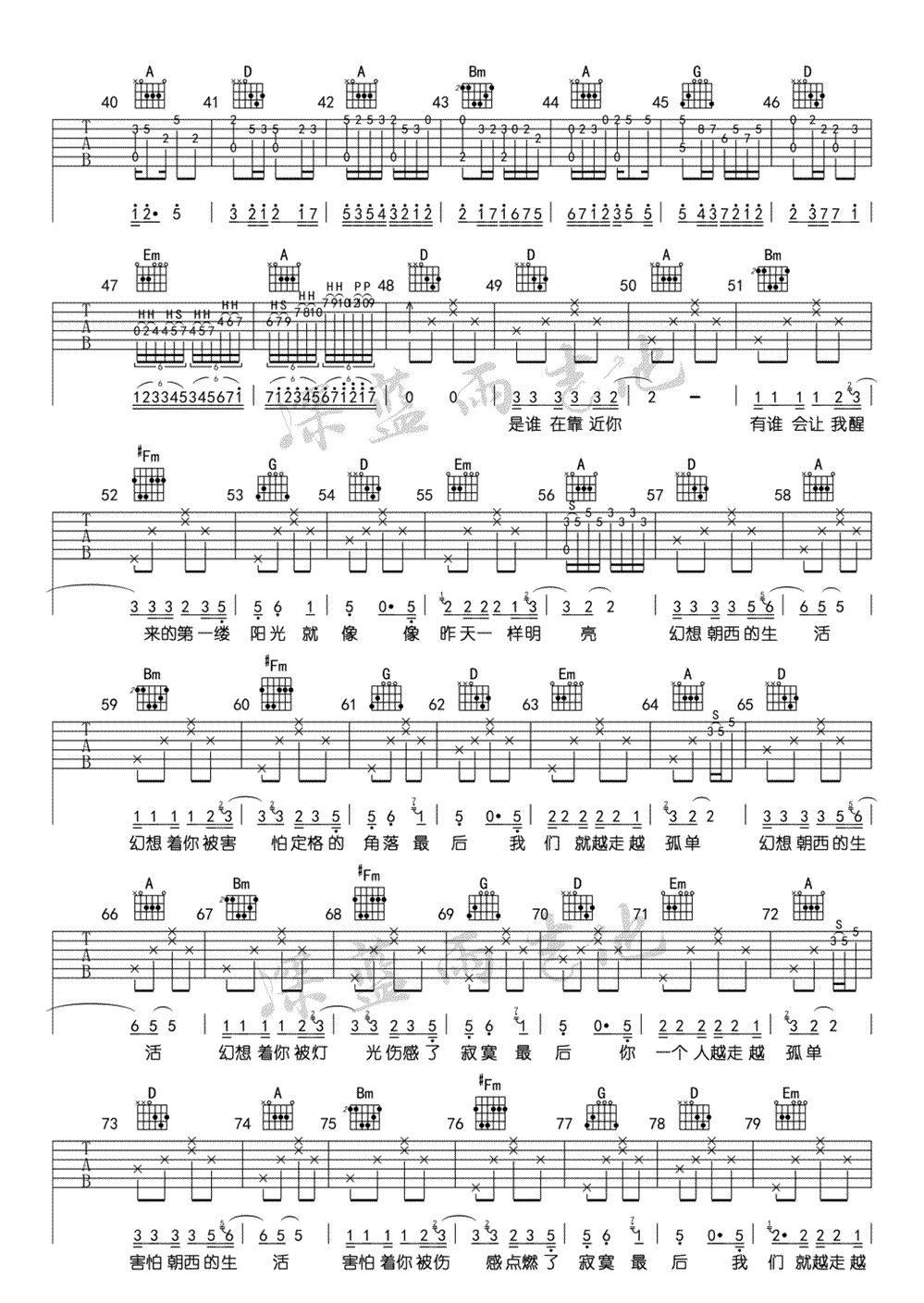李志《忽然》吉他弹唱谱D调高清六线谱