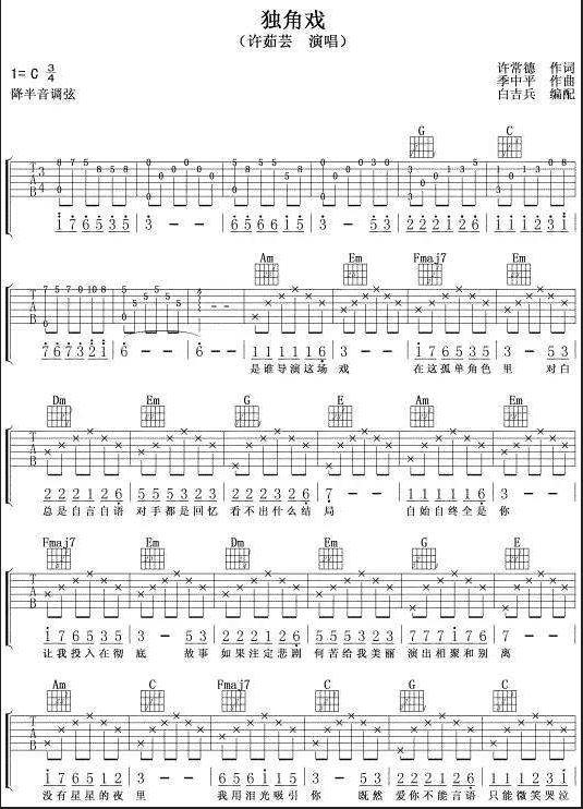 许茹芸演唱歌曲《独角戏》吉他谱