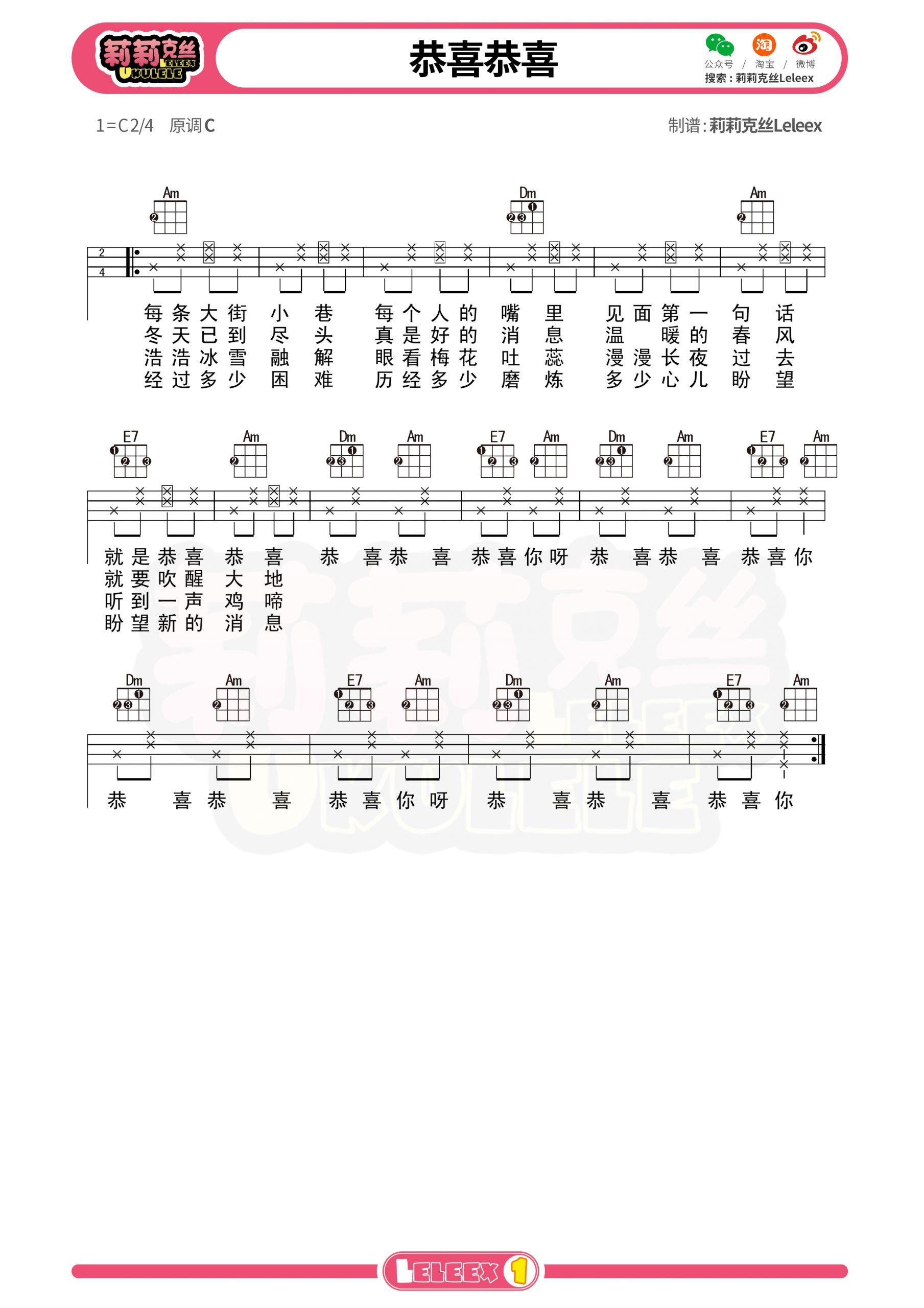 春节合集《恭喜恭喜》尤克里里弹唱曲谱-莉莉克丝Leleex