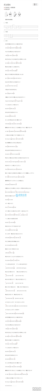 DAOKO/米津玄師《打上火花》尤克里里弹唱谱