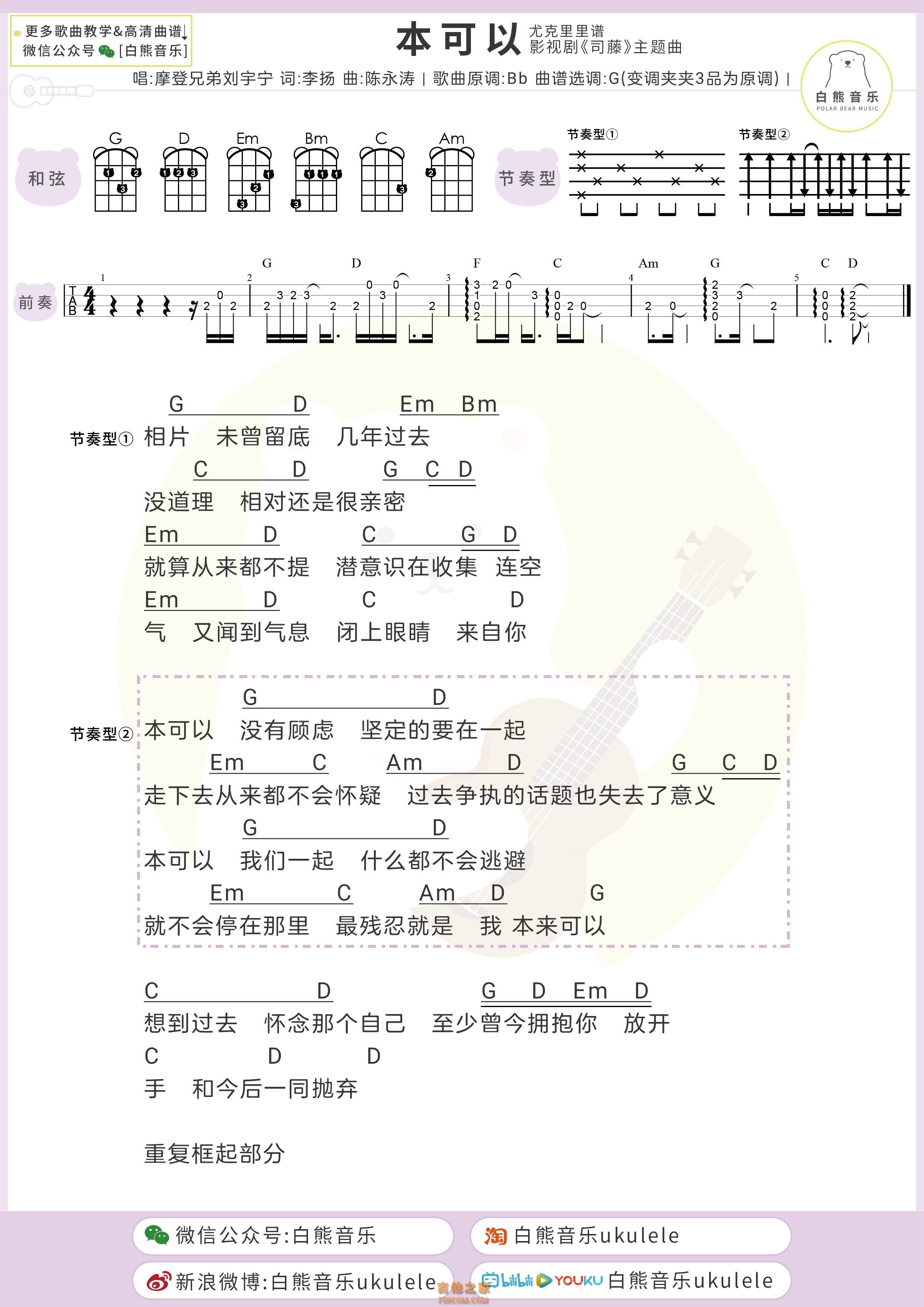 [司藤主题曲] 刘宇宁《本可以》尤克里里弹唱谱
