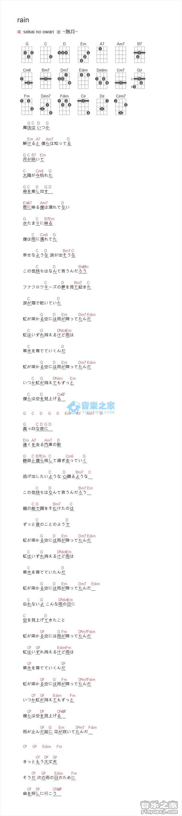 SEKAI NO OWARI《Rain》尤克里里弹唱谱