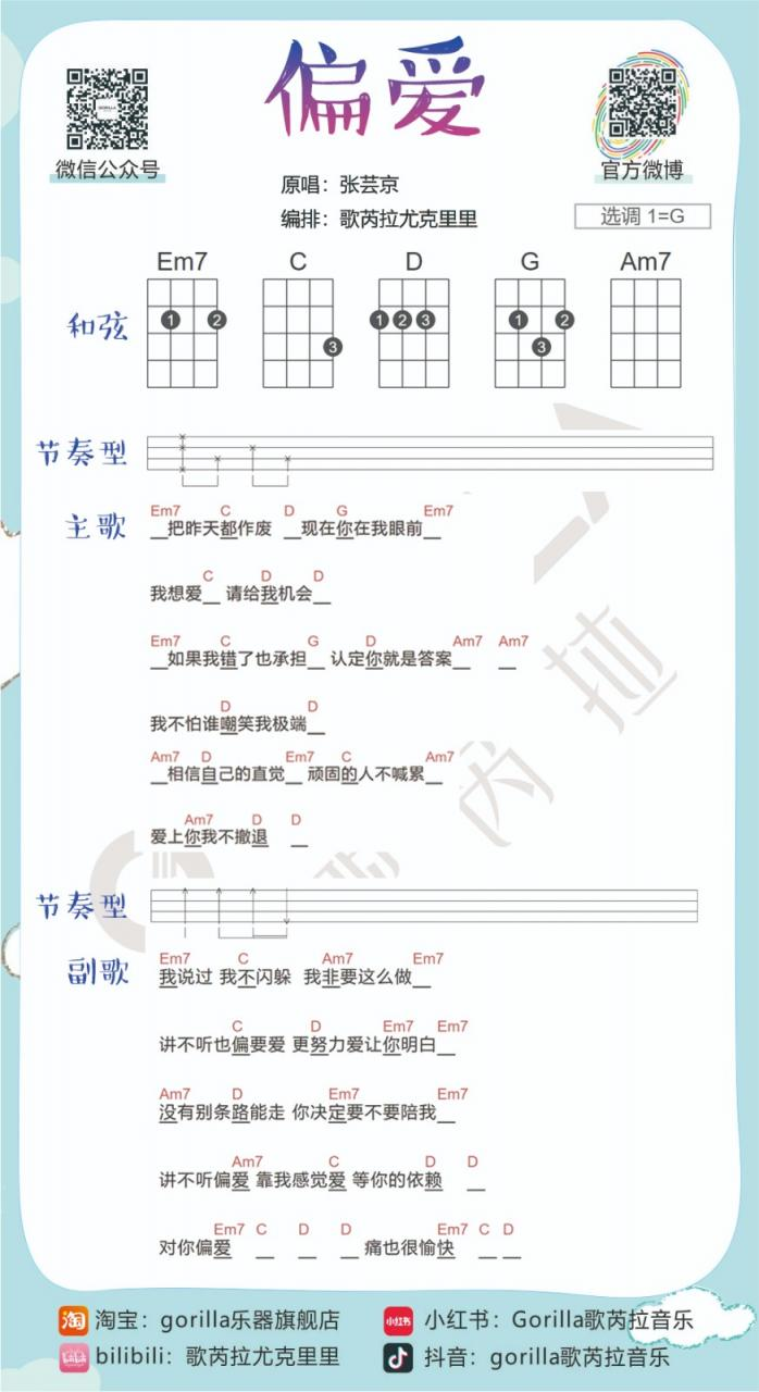 《偏爱》尤克里里弹唱谱-张芸京(简易版)