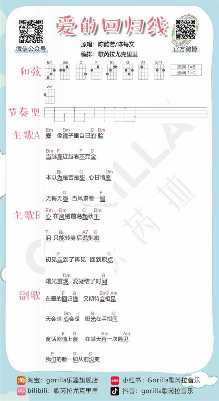 《爱的回归线》尤克里里弹唱谱-陈韵若/陈每文