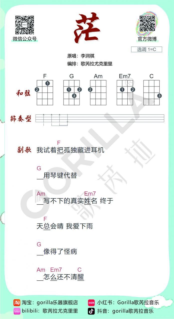 《茫》尤克里里弹唱教学谱-李润祺(歌芮拉)