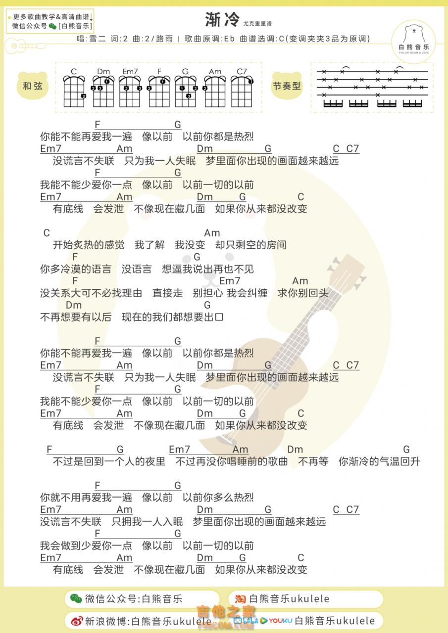 雪二《渐冷》尤克里里弹唱谱 白熊音乐
