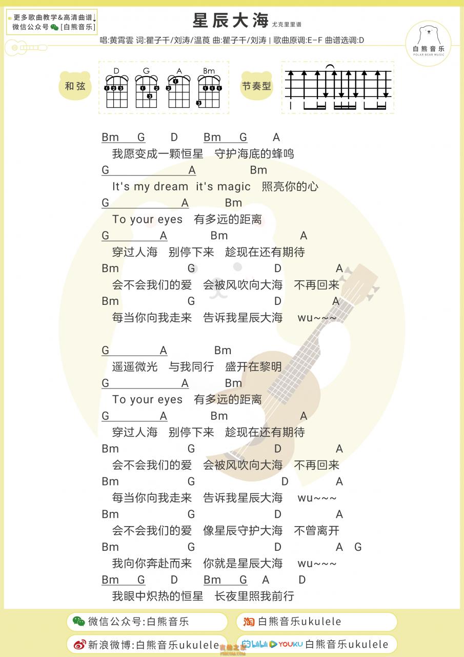 黄霄雲《星辰大海》尤克里里弹唱谱 白熊音乐
