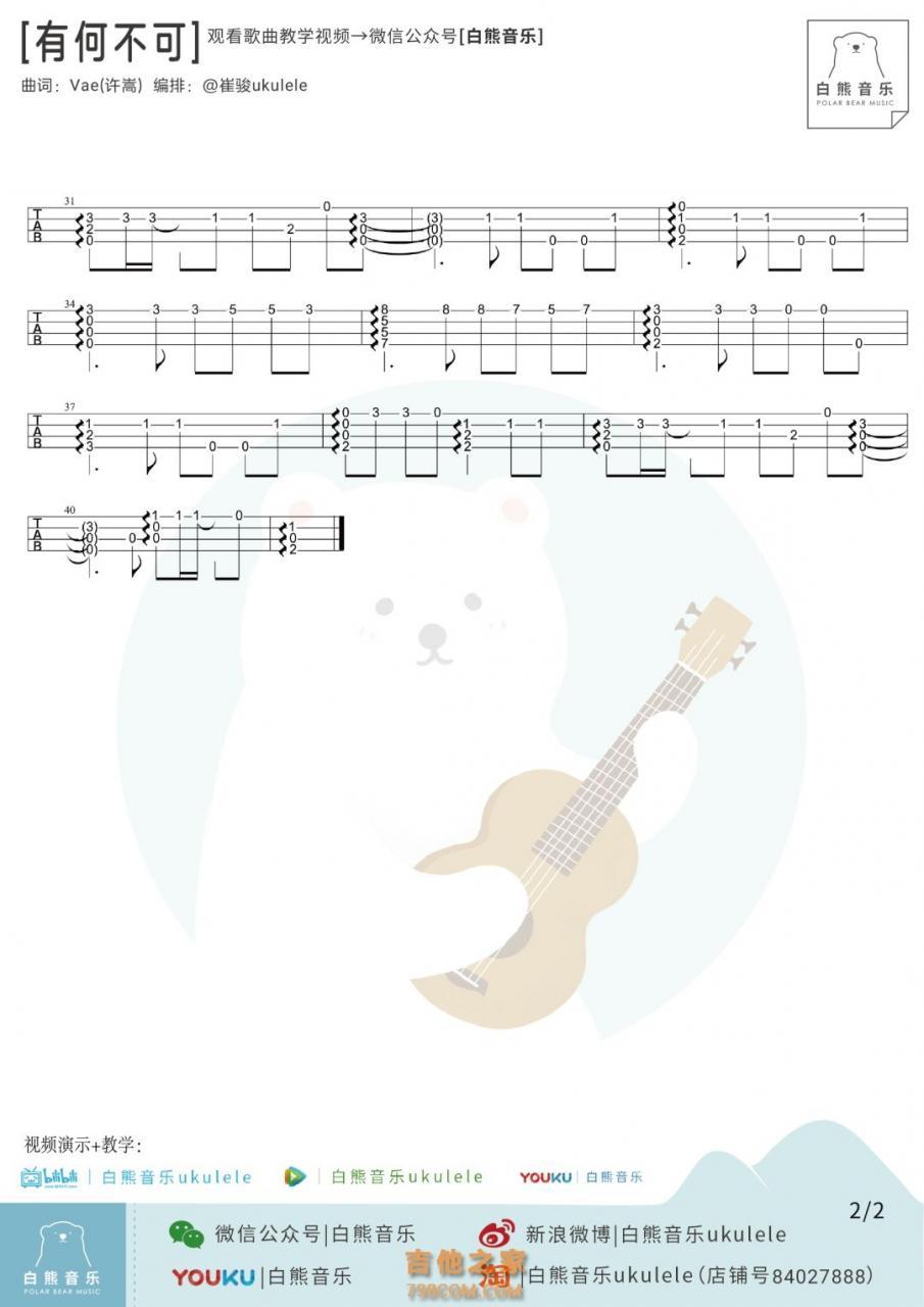 许嵩《有何不可》尤克里里指弹谱及教学视频 白熊音乐
