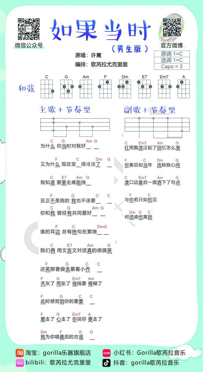 《如果当时》(男生版)尤克里里弹唱教学谱-许嵩(歌芮拉)